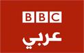 قناة الهيئة البريطانية باللغة العربية